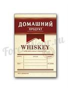 Этикетка Виски, бордо, 48 шт.
