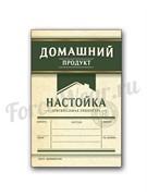 Этикетка Настойка, зеленая, 48 шт.