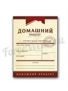 Этикетка Универсальная для крепких напитков, бордо, 48 шт.