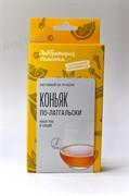 Набор для настаивания ''Коньяк по-латгальски'' (травы и специи) Лаборатория самогона